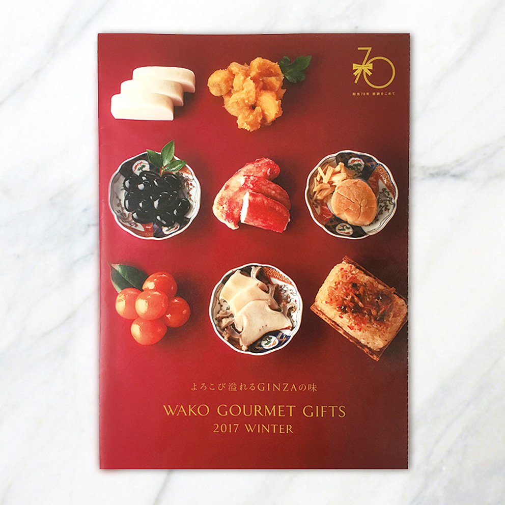 『WAKO GOURMET GIFTS 2017 WINTER』のご案内