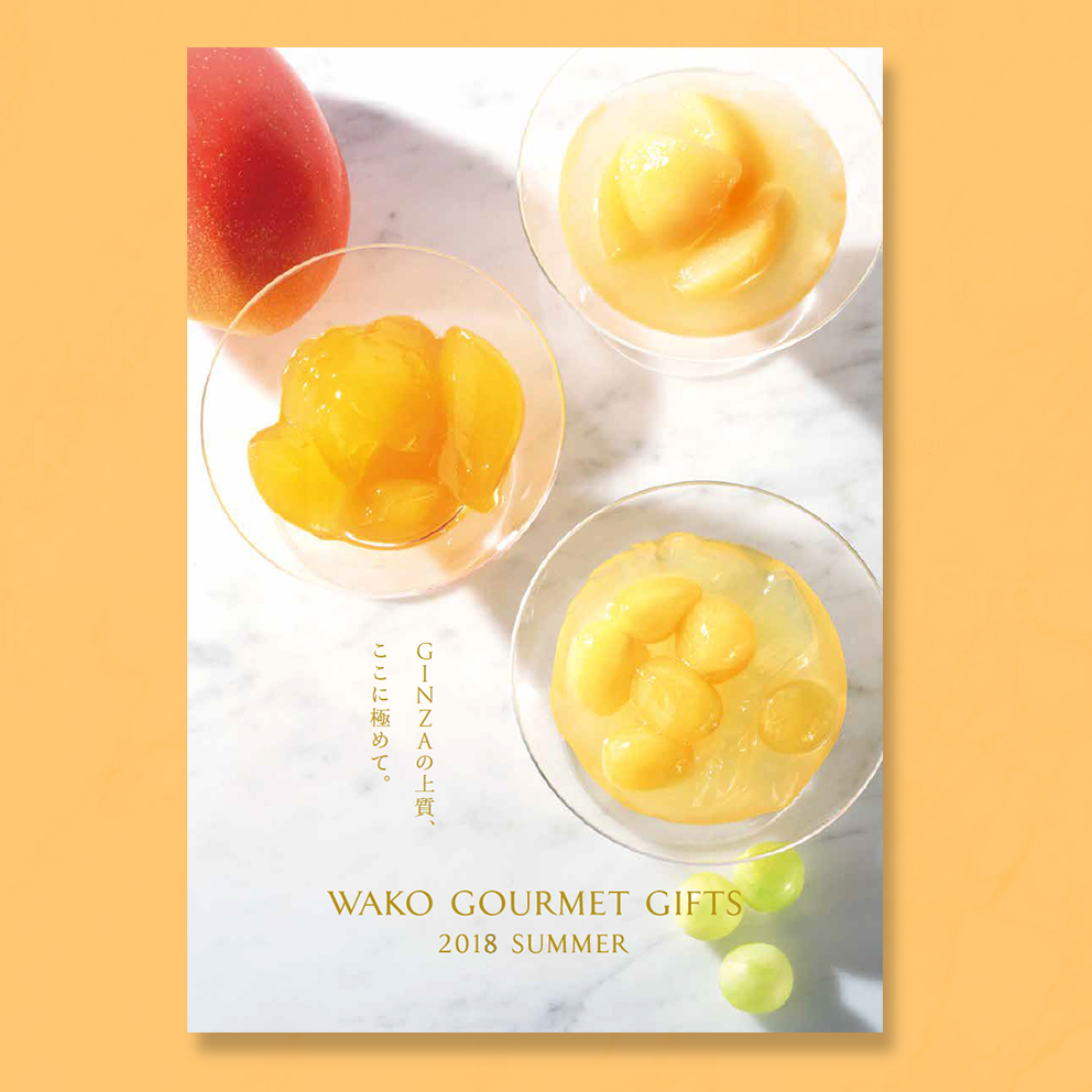 『WAKO GOURMET GIFTS 2018 SUMMER』のご案内