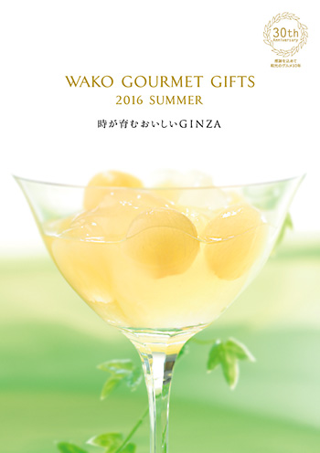 『WAKO GOURMET GIFTS 2016 SUMMER』、『WAKO GIFT SELECTION 2016 SUMMER』のご案内